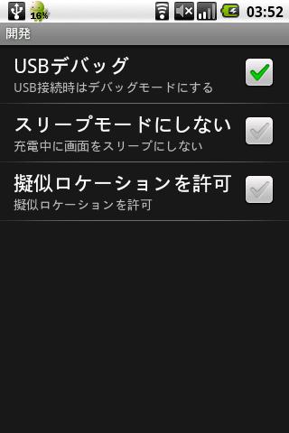 USBデバッグモードをONに